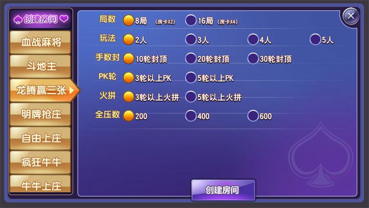 闲玩娱乐 多房卡游戏APP-第4张