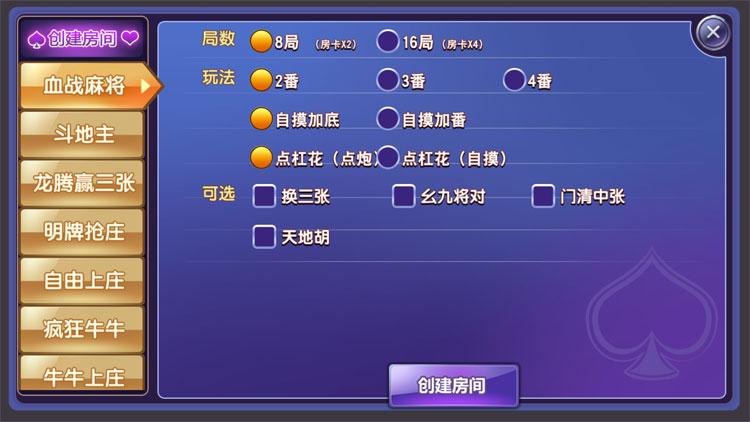 闲玩娱乐 多房卡游戏APP-第2张