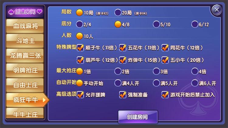 闲玩娱乐 多房卡游戏APP-第5张