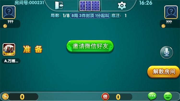 闲玩娱乐 多房卡游戏APP-第7张