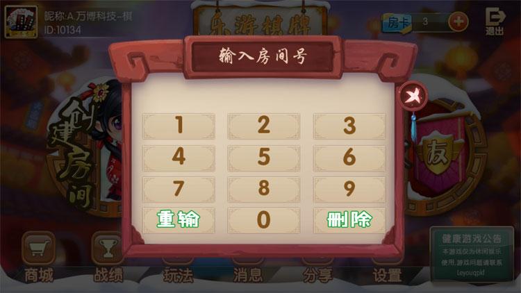 乐游棋牌 红中麻将-第4张