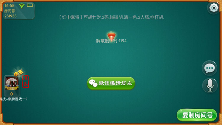 乐游棋牌 红中麻将-第3张