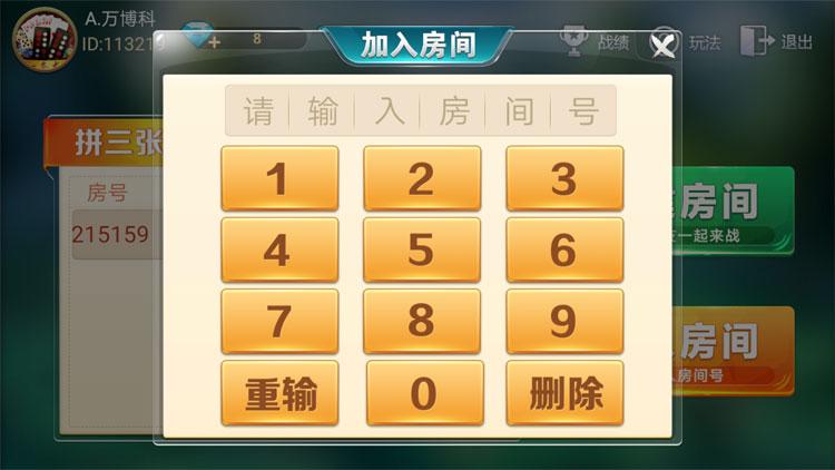 三晋扎金花带俱乐部插图(6)