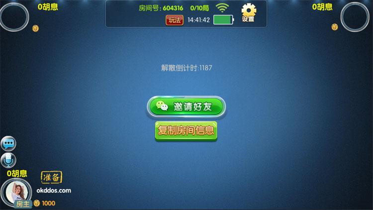 网狐二开荔浦棋牌+湘楚缘棋牌房卡模式(全网首发)插图(8)