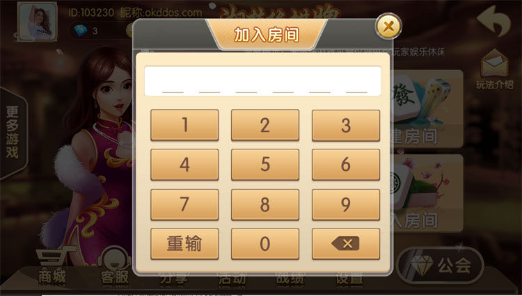 网狐二开荔浦棋牌+湘楚缘棋牌房卡模式(全网首发)插图(13)