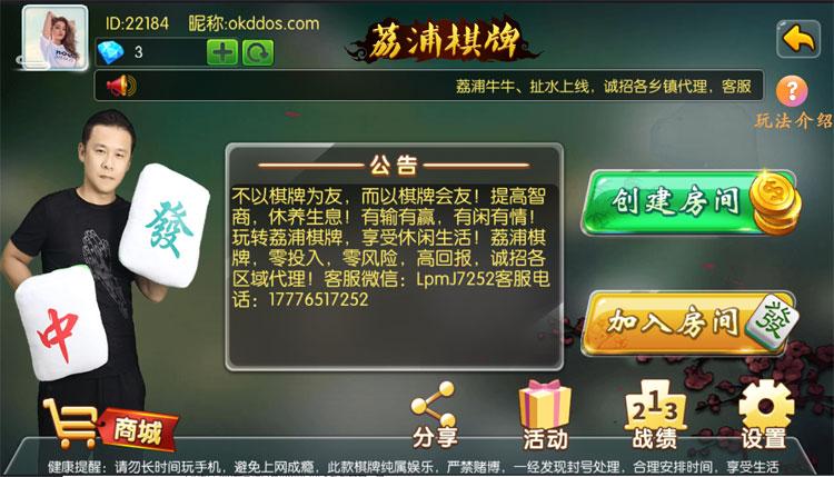 网狐二开荔浦棋牌+湘楚缘棋牌房卡模式(全网首发)插图(9)
