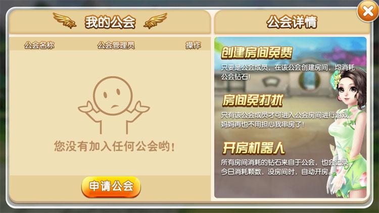 网狐二开荔浦棋牌+湘楚缘棋牌房卡模式(全网首发)插图(6)