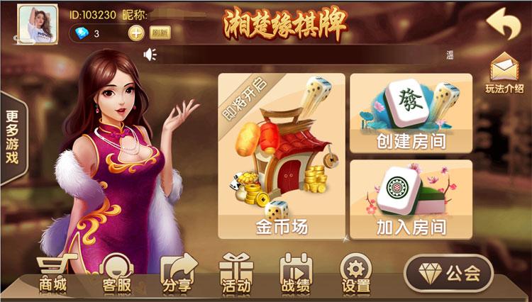 网狐二开荔浦棋牌+湘楚缘棋牌房卡模式(全网首发)插图