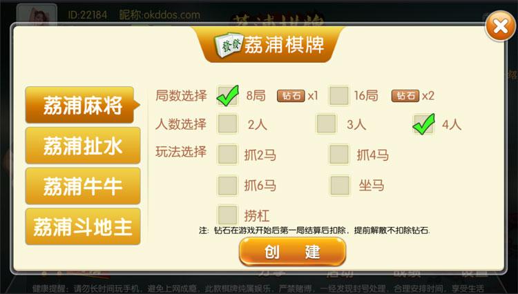 网狐二开荔浦棋牌+湘楚缘棋牌房卡模式(全网首发)插图(10)