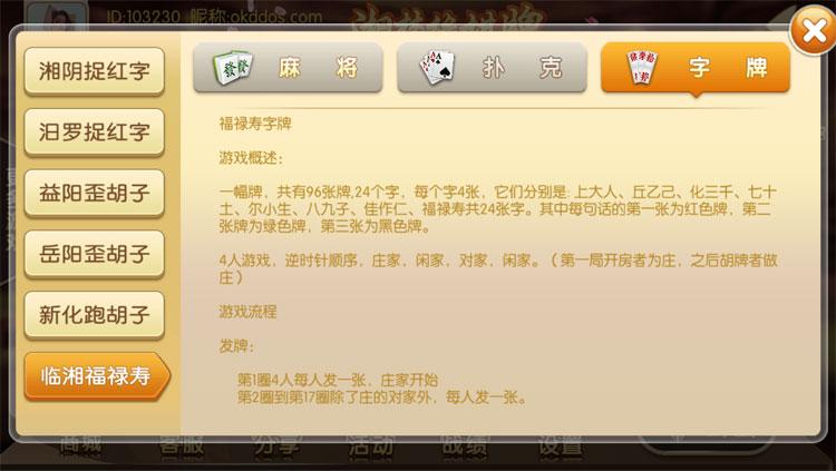 网狐二开荔浦棋牌+湘楚缘棋牌房卡模式(全网首发)插图(5)