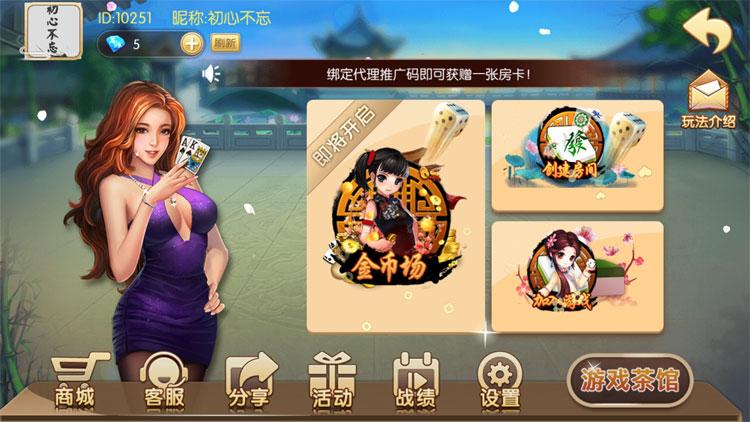 网狐二开荔浦棋牌+湘楚缘棋牌房卡模式(全网首发)插图(1)