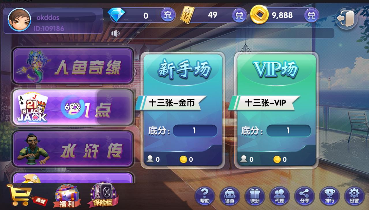 网狐荣耀二开鑫众王者金币场+房卡模式场完整版-第6张