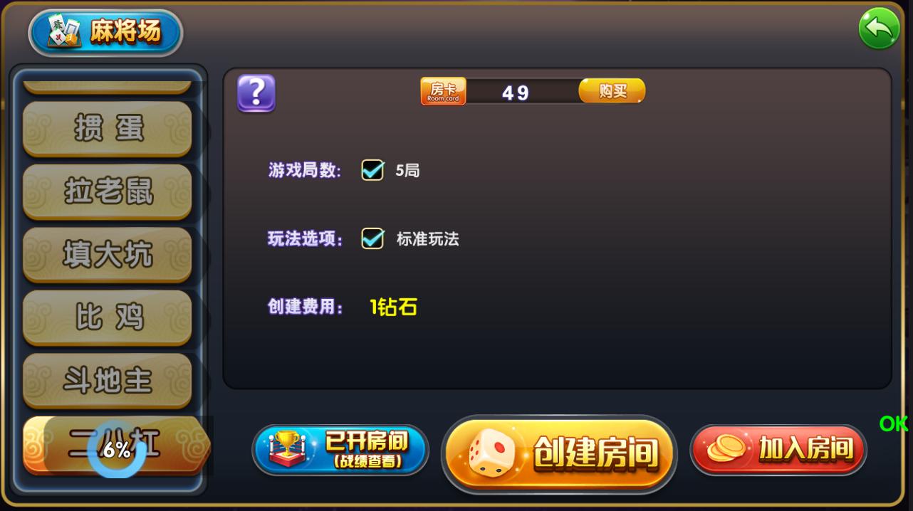 网狐荣耀二开鑫众王者金币场+房卡模式场完整版-第4张