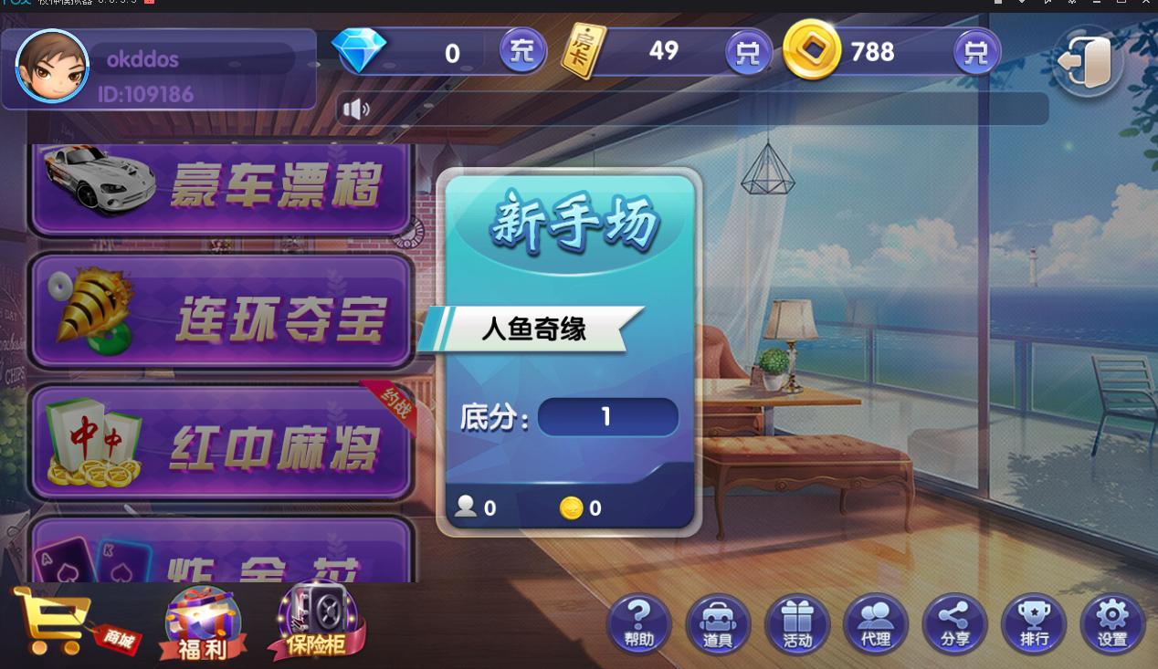 网狐荣耀二开鑫众王者金币场+房卡模式场完整版-第9张
