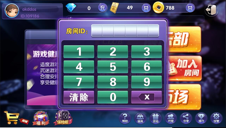 网狐荣耀二开鑫众王者金币场+房卡模式场完整版-第11张