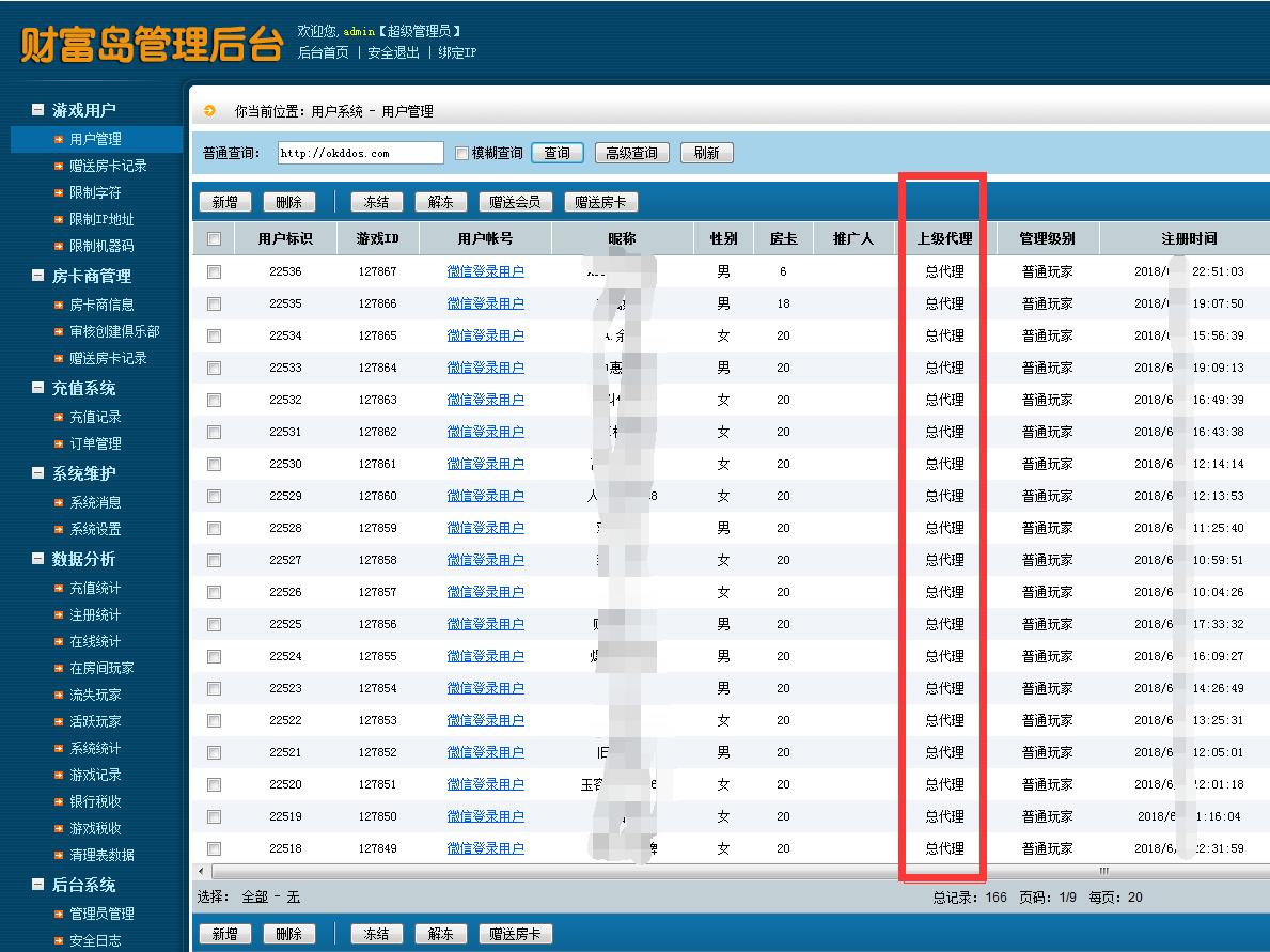 财富岛34款房卡带前控(带视频教程)全网首发运营级-第11张