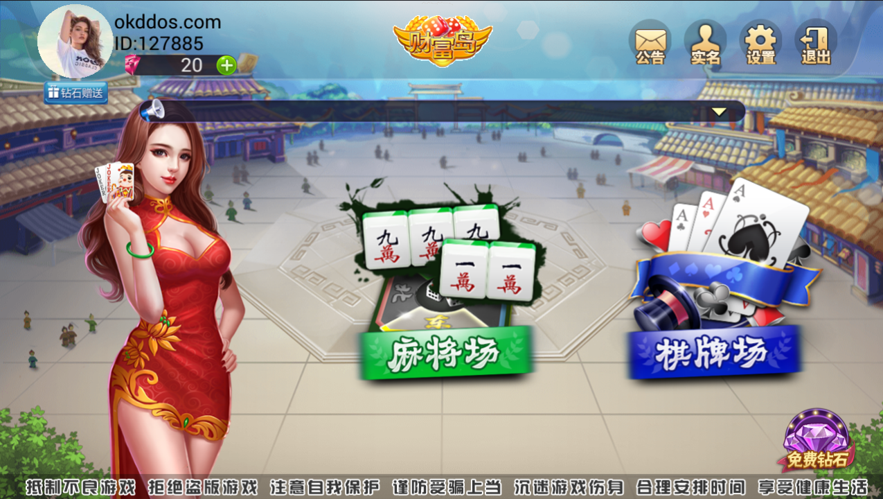 财富岛34款房卡带前控(带视频教程)全网首发运营级插图(1)
