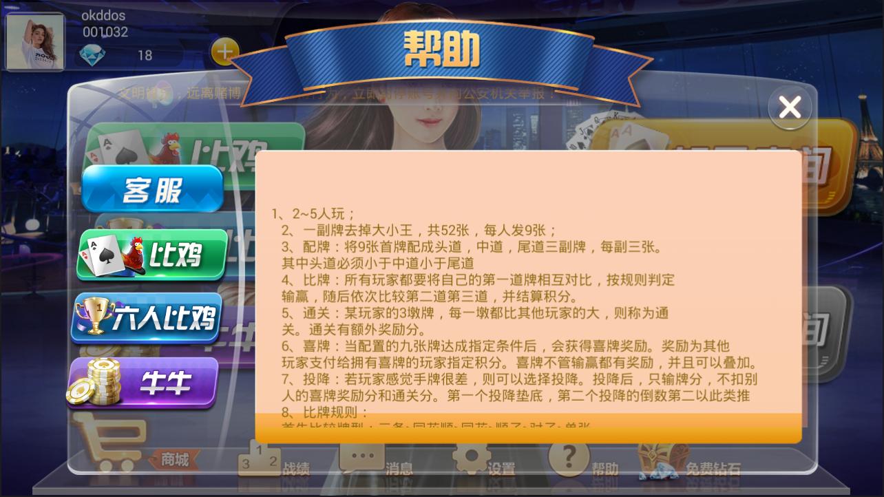 网狐二开完整运营房卡比鸡 牛牛棋牌游戏完整组件插图(3)