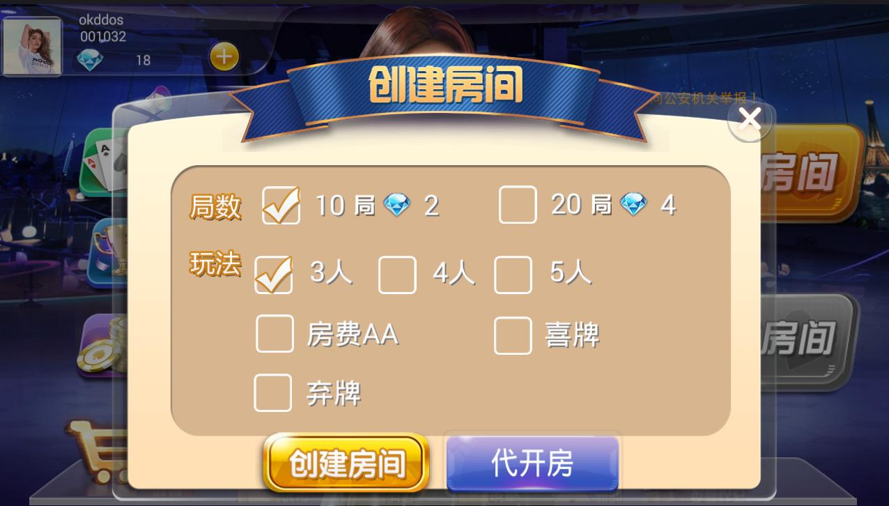 网狐二开完整运营房卡比鸡 牛牛棋牌游戏完整组件插图(1)