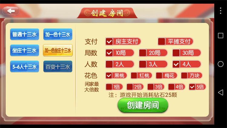 067房卡十三水 房卡牛牛 福州麻将 泉州麻将 红中麻将 骰子房卡游戏插图(3)