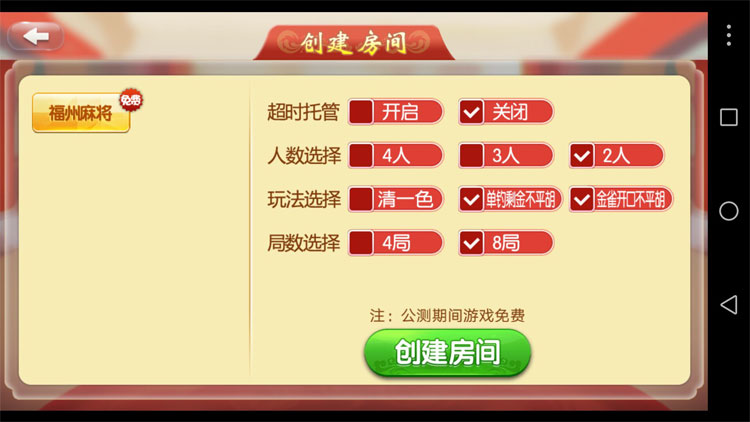 067房卡十三水 房卡牛牛 福州麻将 泉州麻将 红中麻将 骰子房卡游戏插图(2)