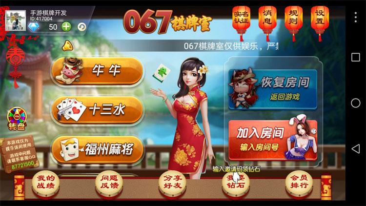 067房卡十三水 房卡牛牛 福州麻将 泉州麻将 红中麻将 骰子房卡游戏插图(1)