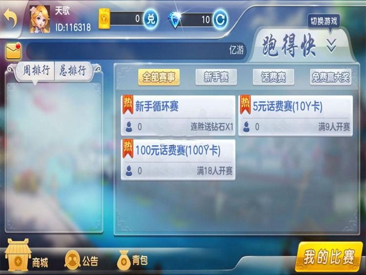 台州温岭亿游乐棋牌无授权解密版,双端APP+后台+代理组件下载插图(2)