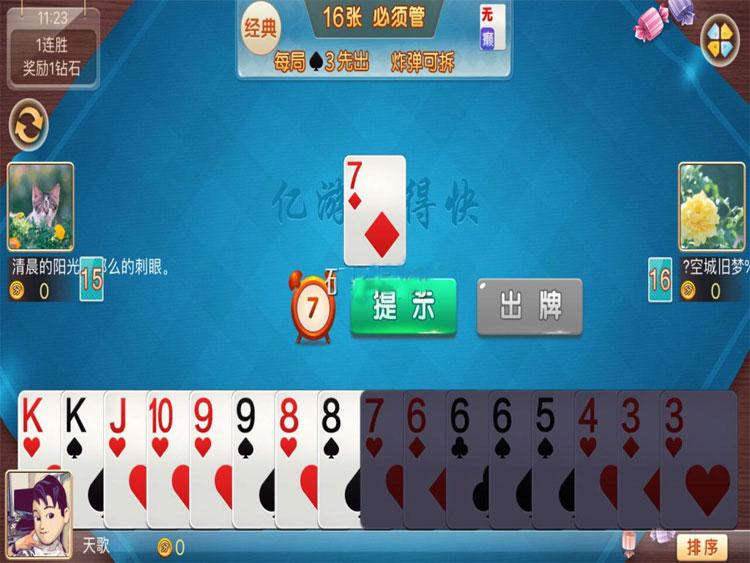 台州温岭亿游乐棋牌无授权解密版,双端APP+后台+代理组件下载插图(4)