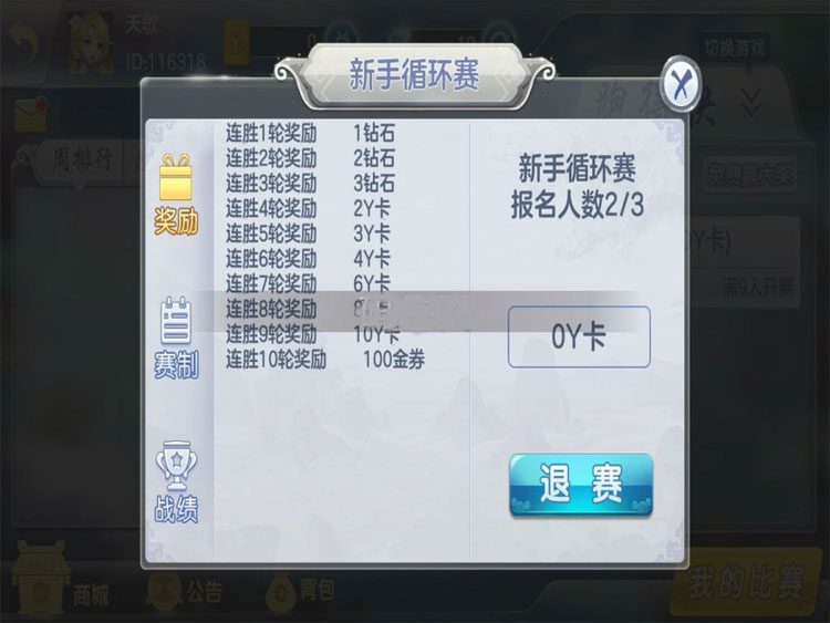 台州温岭亿游乐棋牌无授权解密版,双端APP+后台+代理组件下载插图(3)