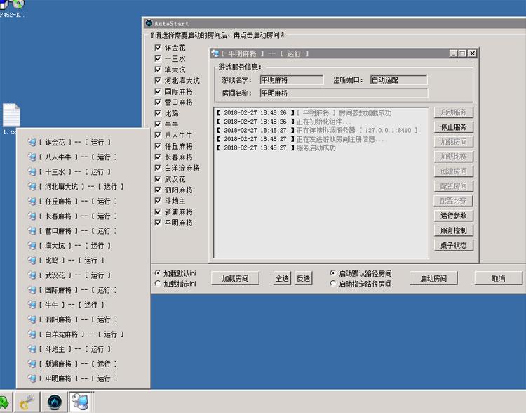 鑫众房卡棋牌组件 支持房间代开 17款游戏集合组件下载插图(5)