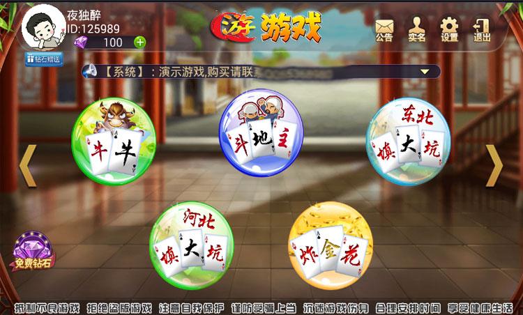 鑫众房卡棋牌组件 支持房间代开 17款游戏集合组件下载插图(2)