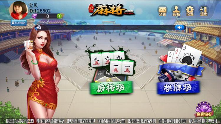 鑫众房卡棋牌组件 支持房间代开 17款游戏集合组件下载插图