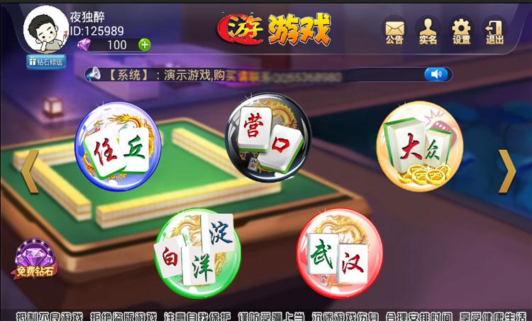 鑫众房卡棋牌组件 支持房间代开 17款游戏集合组件下载插图(1)