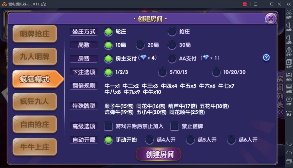 开心牛牛组件 最新俱乐部牛牛组件 运营级插图(4)