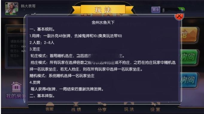 金州水鱼天下 金州棋牌游戏完整组件下载插图(5)