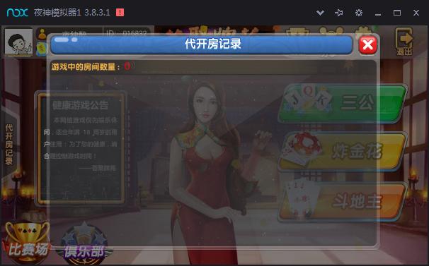 荟聚牌坊最新版 集合湖南麻将 炸金花 斗地主 跑得快 三公 牛牛 运营级组件下载插图(5)