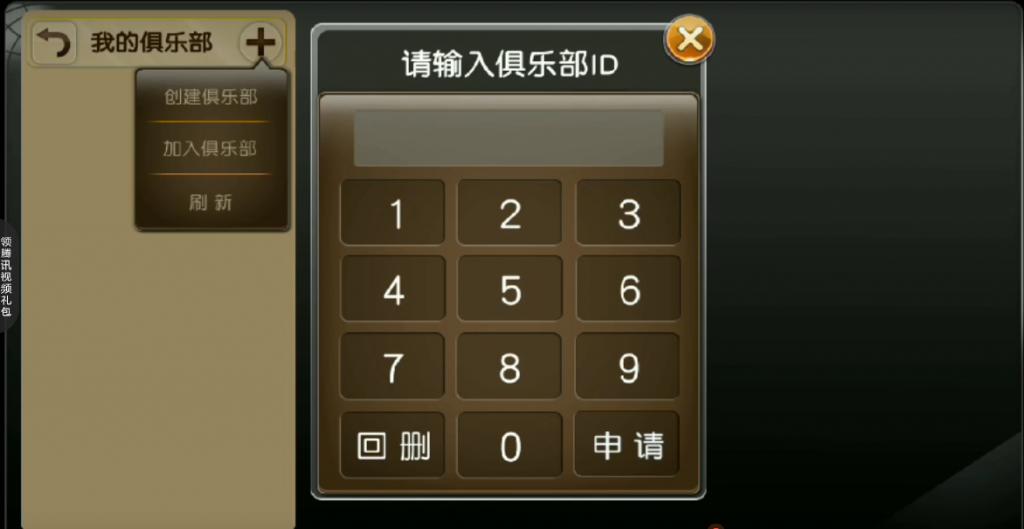 叮当指牌柳州麻将、来宾麻将带俱乐部麻将运营组件下载插图(5)