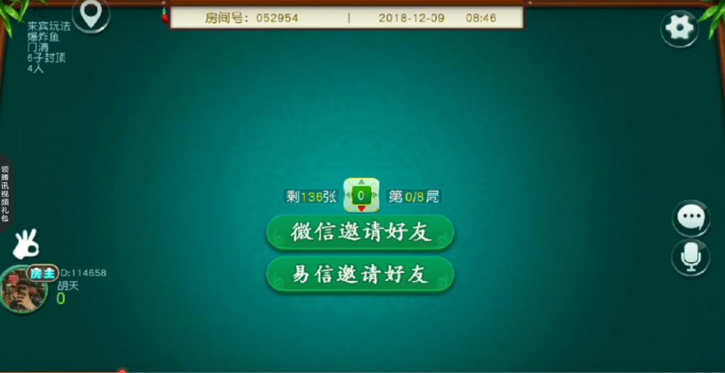 叮当指牌柳州麻将、来宾麻将带俱乐部麻将运营组件下载插图(4)