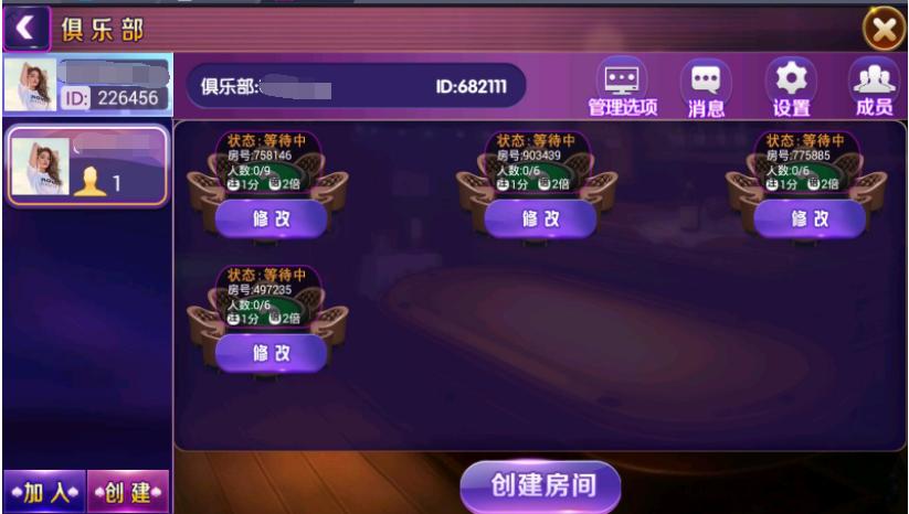 房卡炸金花棋牌游戏组件 房卡拼三张带俱乐部下载插图(5)