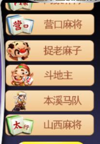 鑫众房卡版 房卡游戏,约局游戏,多种游戏集合大厅,斗地主,十三水插图(5)
