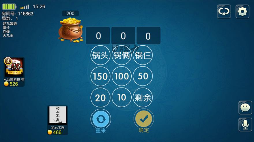 财神牌九 带茶楼 比赛 带上下分 可设置赢家自动抽水-第8张