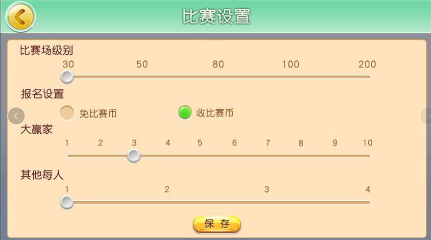 财神牌九 带茶楼 比赛 带上下分 可设置赢家自动抽水-第6张