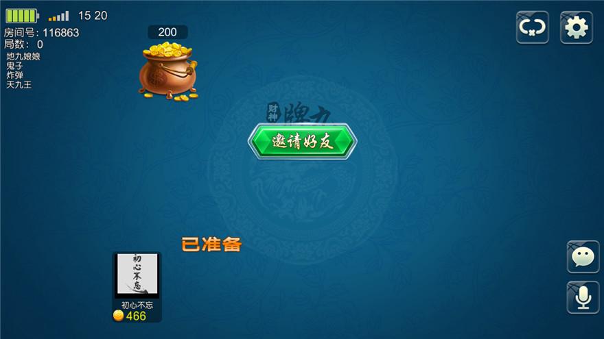 财神牌九 带茶楼 比赛 带上下分 可设置赢家自动抽水-第7张