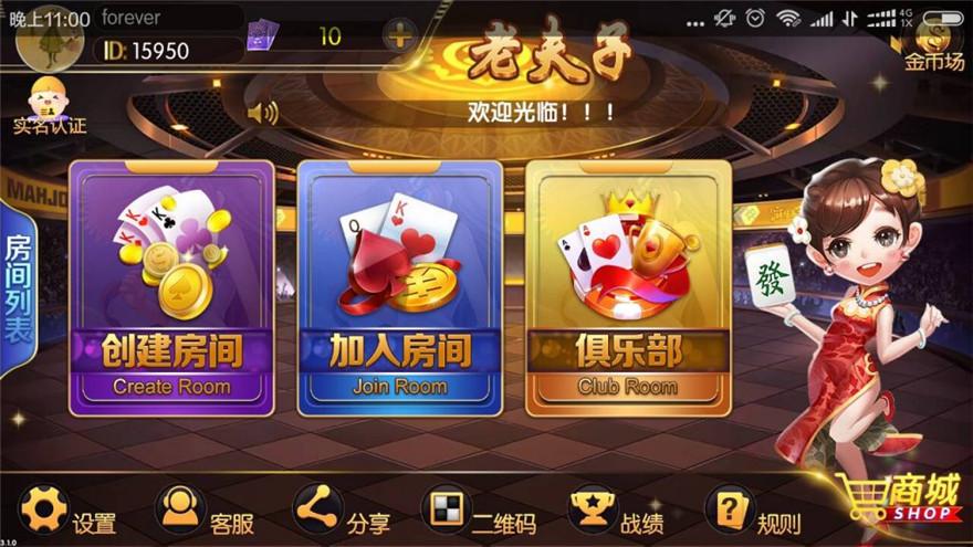 最新锋游互娱新平台 老夫子 房卡+金币双模式-第4张