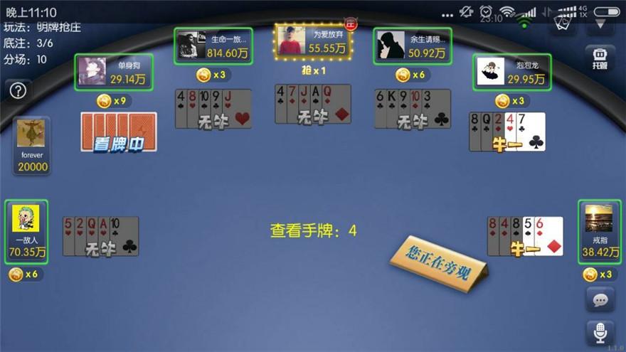 最新锋游互娱新平台 老夫子 房卡+金币双模式-第21张