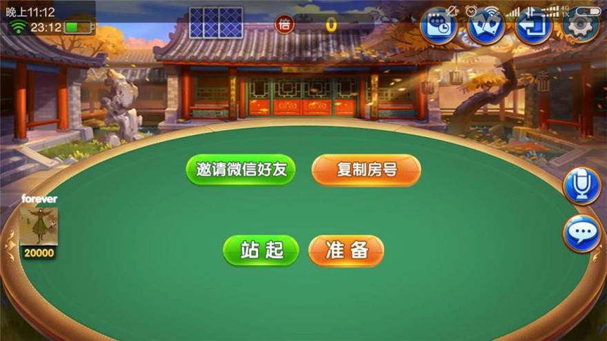 最新锋游互娱新平台 老夫子 房卡+金币双模式-第25张