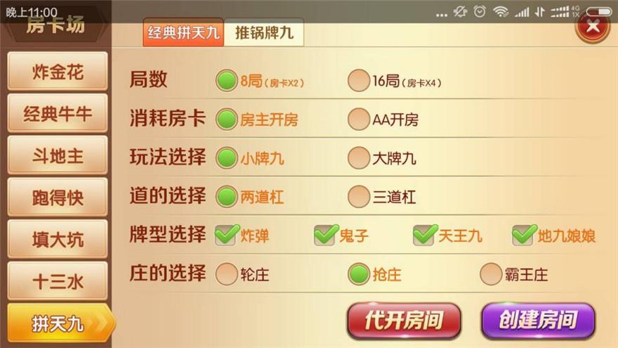 最新锋游互娱新平台 老夫子 房卡+金币双模式-第14张