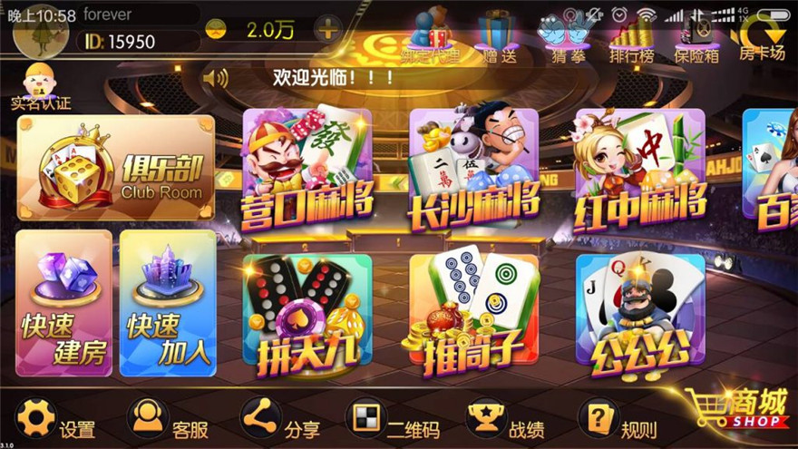 最新锋游互娱新平台 老夫子 房卡+金币双模式-第3张