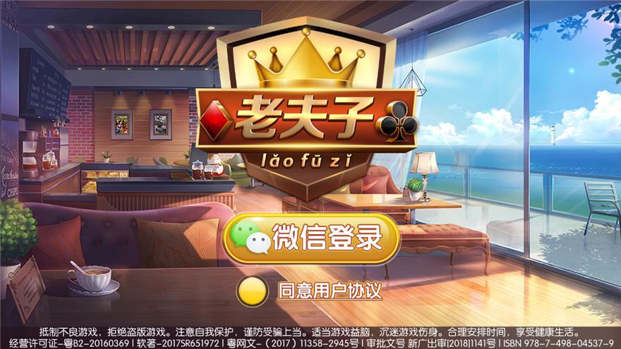 最新锋游互娱新平台 老夫子 房卡+金币双模式-第1张