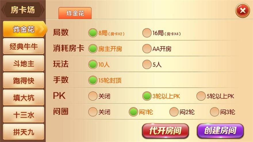 最新锋游互娱新平台 老夫子 房卡+金币双模式-第8张